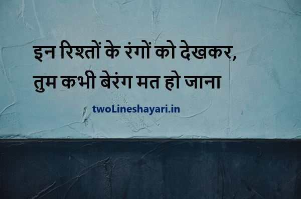 shayari on zindagi pic, hindi shayari on zindagi images