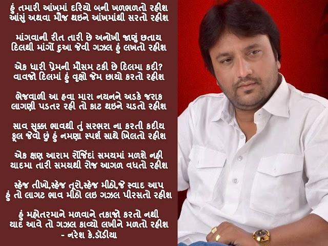 हुं तमारी आंखमां दरियो बनी खळभळतो रहीश Gujarati Gazal By Naresh K. Dodia