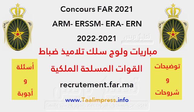تساؤلات واجابات المباريات العسكرية Officiers ARM- ERSSM-ERA-ERN 2021