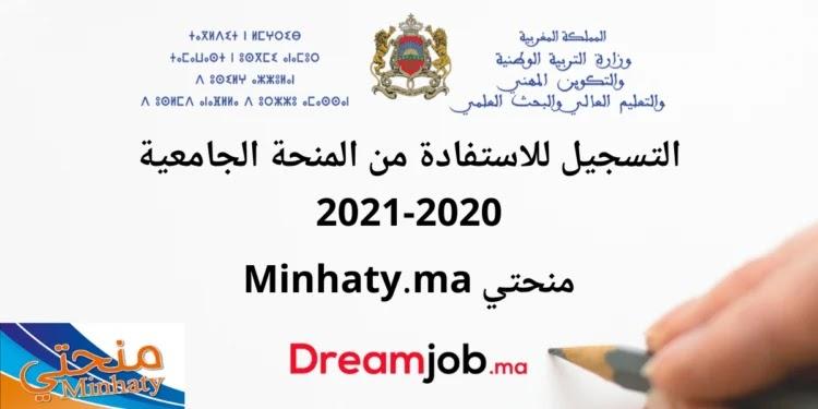 شرح طريقة التسجيل للاستفادة من المنحة منحتي 2020 Minhaty