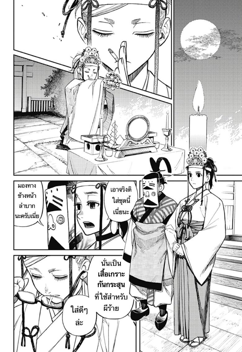 Dandadan - หน้า 17