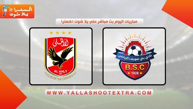 مباراة الاهلي و بني سويف 3-12-2019 في كأس مصر