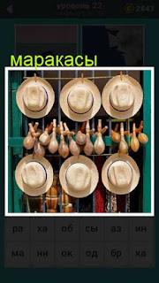 на стене вистят несколько шляп и маракасы 22 уровень 667 слов