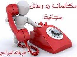 افضل 5 برامج للمكالمات الدوليه مجانا-تحميل برامج الدردشه والمكالمات الدوليه ببلاش للموبايل