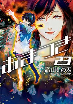Amatsuki Manga