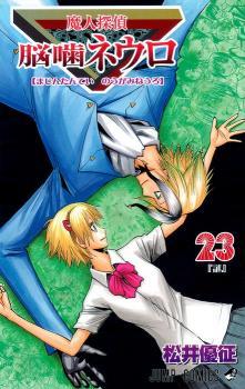 Majin Tantei Nougami Neuro Manga