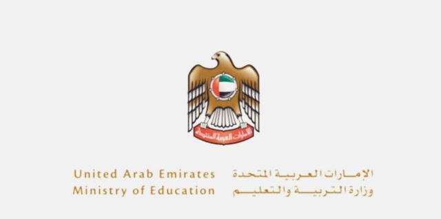 أخر الأنباء والأخبار الهامة عن التعليم في دولة الأمارات