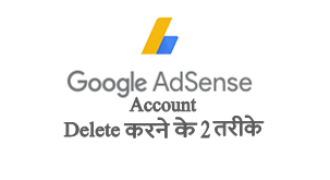 adsense account delete link