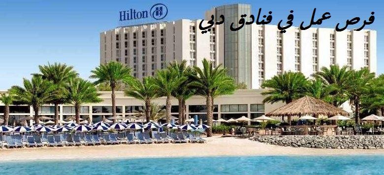 فرص عمل في فنادق دبي