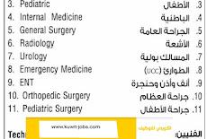 🔴🇰🇼وظائف شاغرة في احدى كبريات المستشفيات الكويتية للكويتين والأجانب ⚛🥇