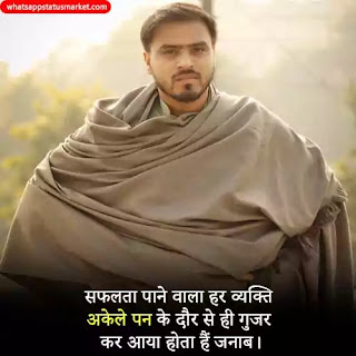 alone motivation images in hindi