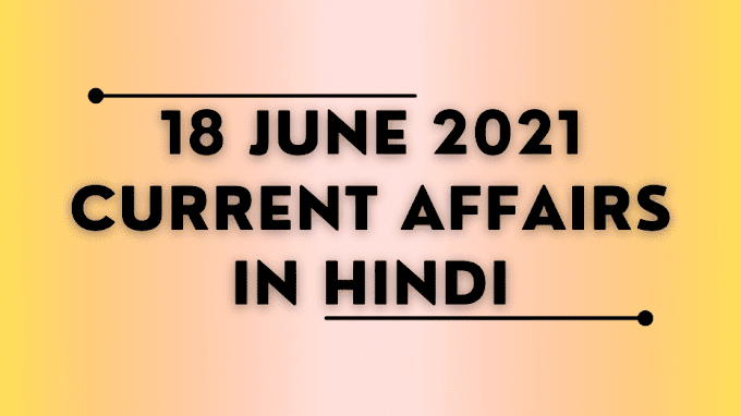 18 June 2021 Current Affairs in Hindi