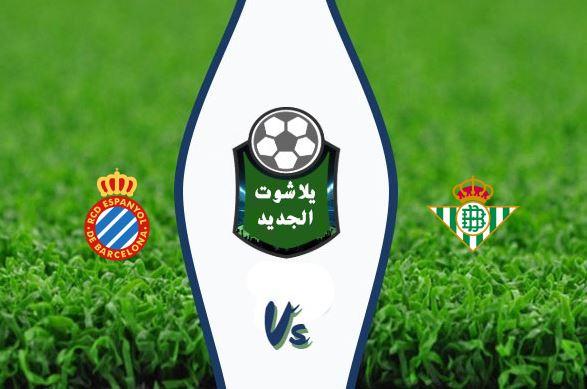 نتيجة مباراة ريال بيتيس وإسبانيول اليوم الخميس 25 يونيو 2020 الدوري الإسباني
