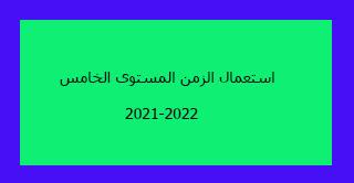 استعمال الزمن المستوى الخامس 2021-2022