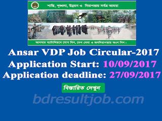 Bangladesh Ansar VDP job Job Circular