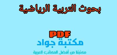 بحوث التربية الرياضية pdf