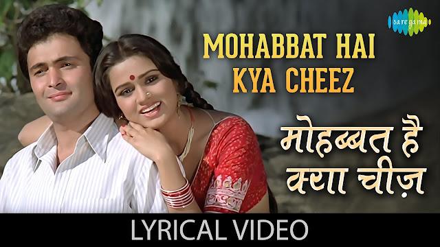 Mohabbat Hai Kya Cheez Song lyrics - Lata Mangeshkar