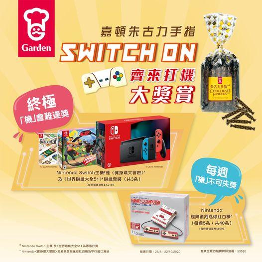 嘉頓: 買朱古力手指滿$20 參加Switch大抽獎 至10月22日