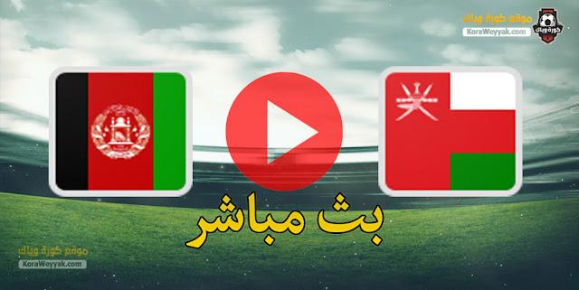 نتيجة مباراة أفغانستان وعمان اليوم 11 يونيو 2021 في تصفيات آسيا المؤهلة لكأس العالم 2022