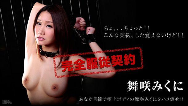Mikuni Maisaki 舞咲みくに - 090115 961