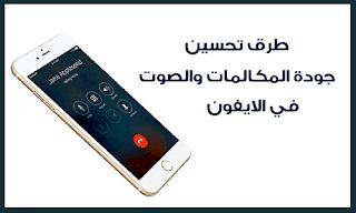افضل الطرق تحسين جودة المكالمات في الايفون وحلول المشاكل