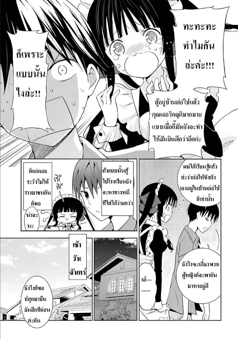 Shinigami-sama to 4-nin no Kanojo - หน้า 11