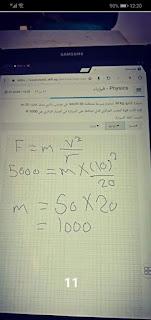 اجابة امتحان الفيزياء اولي ثانوي 2021 , اجابة الفيزياء اولي ثانوي , اجابة فيزياء اولي ثانوي 19 ديسمبر , اجابة امتحان الفيزياء اليوم اولي ثانوي , اجابة امتحان الفيزياء الصف الأول الثانوي تجريبي اوبن بوك