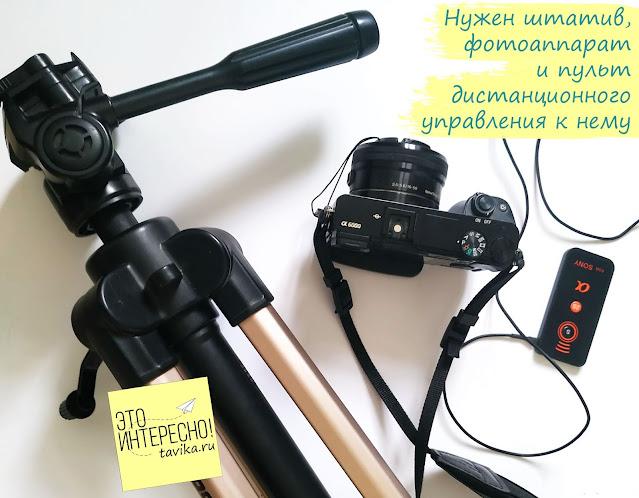 фотоаппарат с дистанционным управлением