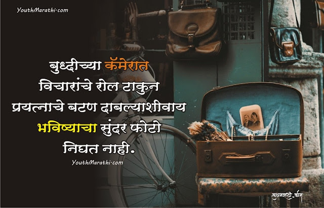 Marathi Quotes On Life