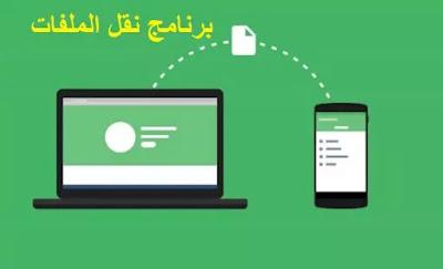 كيفية نقل التطبيقات من الهاتف إلى الكمبيوتر بالكابل برنامج نقل الملفات من الهاتف سامسونج الى الكمبيوتر برنامج نقل الملفات من الموبايل إلى usb