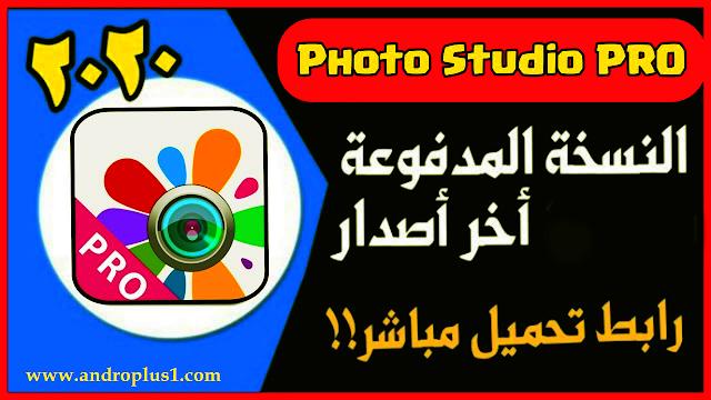 تحميل برنامج Photo Studio PRO للاندرويد