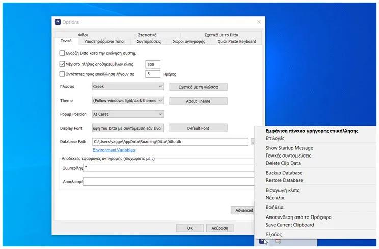 Ditto :  Δωρεάν εφαρμογή για την διαχείριση  του clipboard στα windows