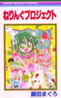 Neringu Project Manga
