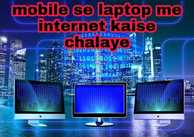 Mobile Se Computer Me Wifi Kaise Connect Kare