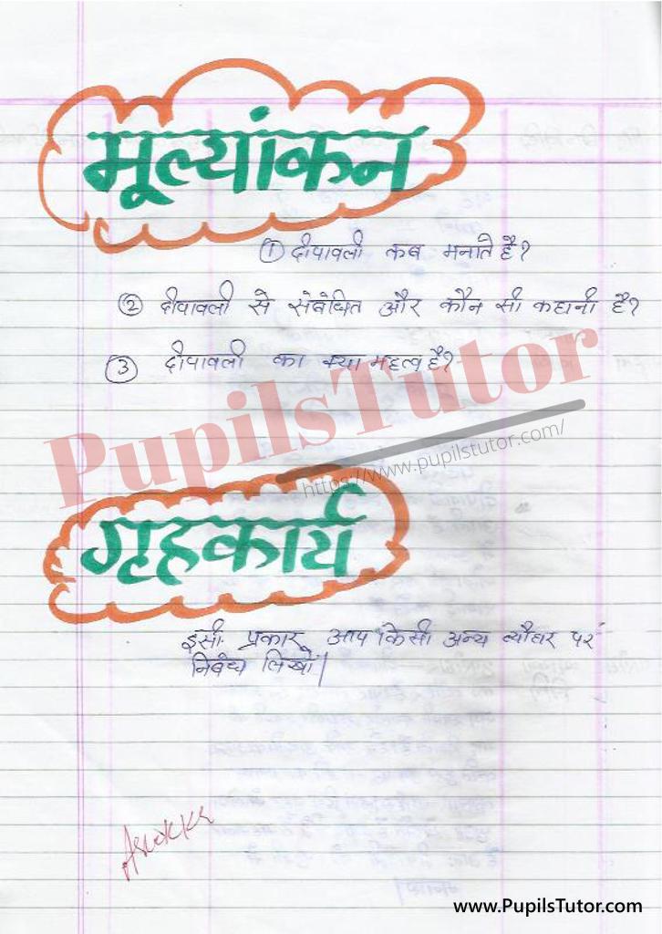 Diwali Lesson Plan in Hindi   Dipavali Lesson Plan in Hindi