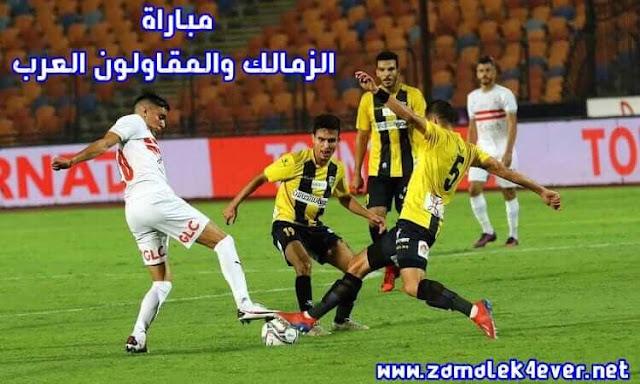 مباراة الزمالك والمقاولون العرب الدوري المصري