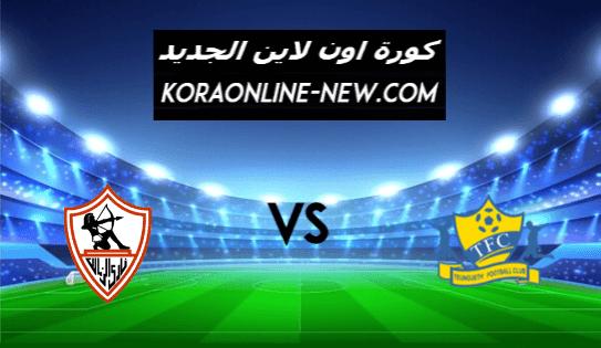 مشاهدة مباراة الزمالك وتونجيث بث مباشر اليوم 23-2-2021 دوري أبطال أفريقيا