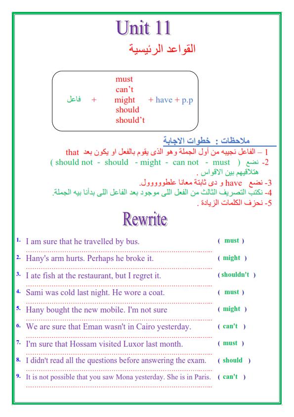 مراجعة قواعد اللغة الإنجليزية للصف الثالث الاعدادي الترم الثاني في 14 ورقة تحفة 4_002
