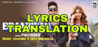 Bimariyan Lyrics + Translation – Preetinder