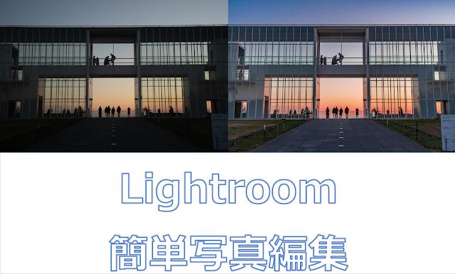 Lightroom,写真編集,photoshop