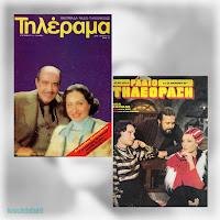 Εξώφυλλα περιοδικών με τη Λίλη Παπαγιάννη