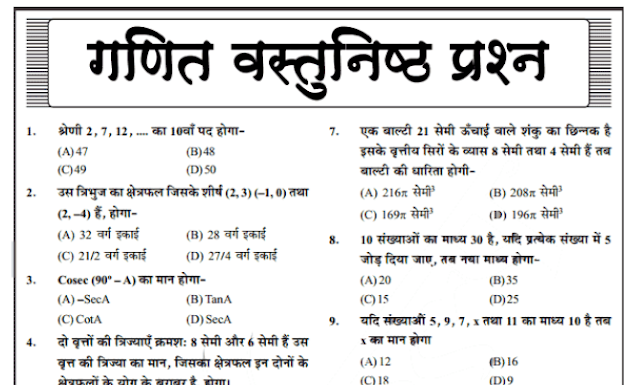 2000+ SSC Math MCQ and Answers in Hindi PDF Download