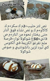 oum walid wasafat ramadan 2021 وصفات ام وليد الرمضانية 157