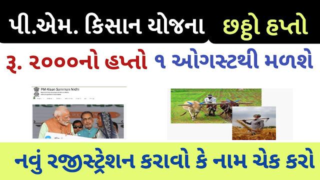 PM Kisan Samman Nidhi scheme || sixth instalment of ₹2,000 beneficiaries starting August 1