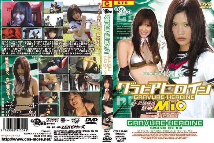 CGAD-09 Tremendous Heroine Surprise Detective Mio