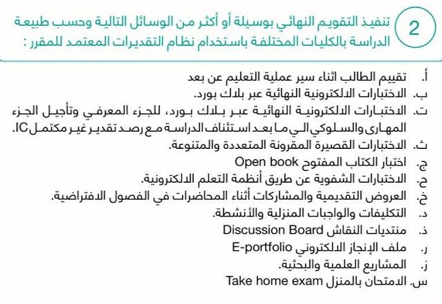 الغاء الاختبارات النهائيه في السعودية