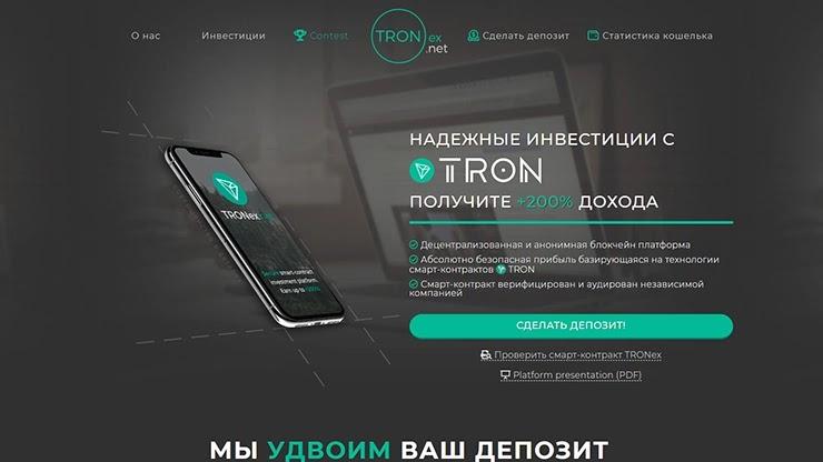 Новости от TRONex