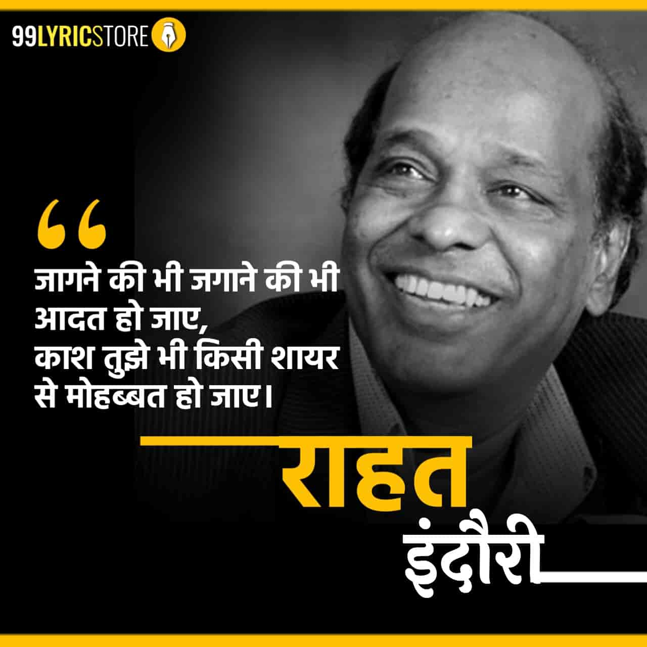 This beautiful ghazal 'Jaagne Ki Bhi Jagaane Ki Bhi Aadat Ho Jaaye' has written by Rahat Indori.