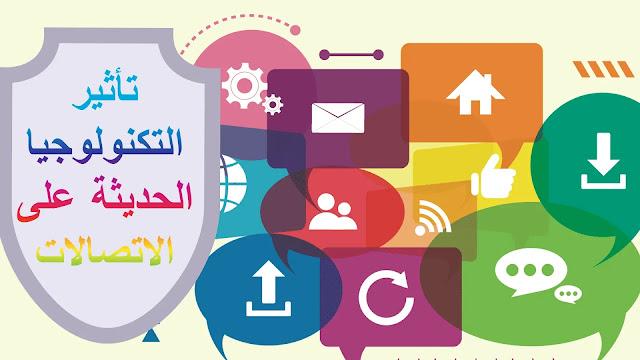 تأثير التكنولوجيا الحديثة على الاتصالات