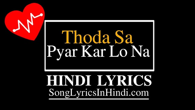 थोड़ा सा Thoda Sa Pyar Kar Lo Na Hindi Lyrics | Kabir Pancholi - Shariva Parulkar